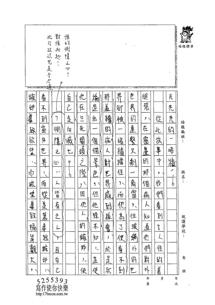104WG403吳瑋倫 (2)