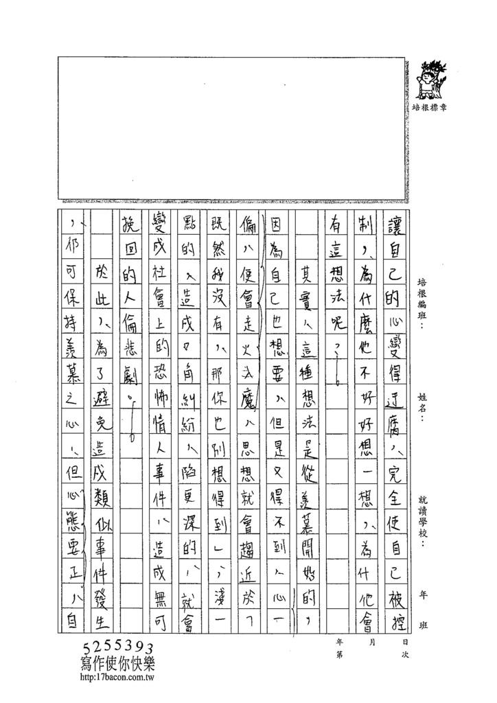 104WG403吳瑋倫 (3)