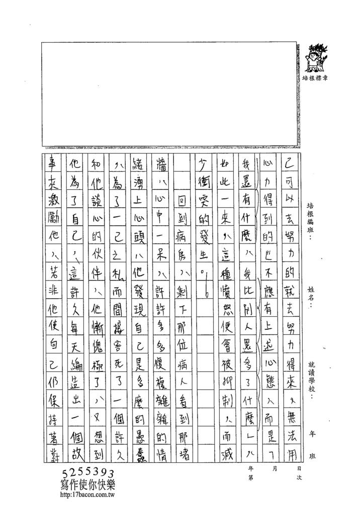 104WG403吳瑋倫 (4)