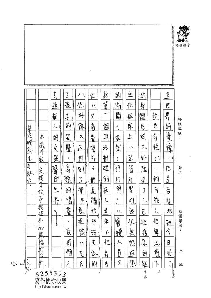 104WG403吳瑋倫 (5)