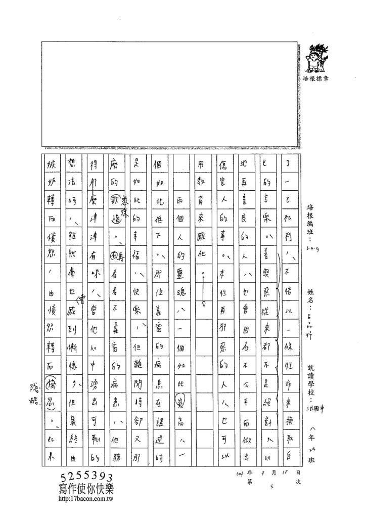 104WG403呂品妤 (3)