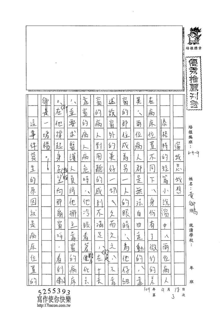 104WG403黃御鵬 (1)