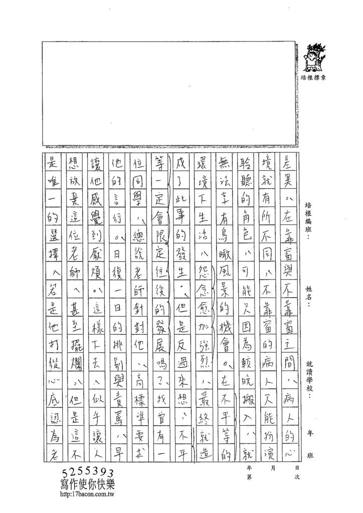 104WG403黃御鵬 (2)