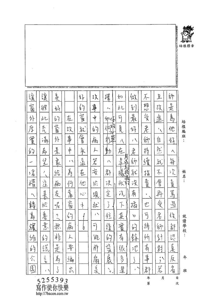 104WG403黃御鵬 (3)