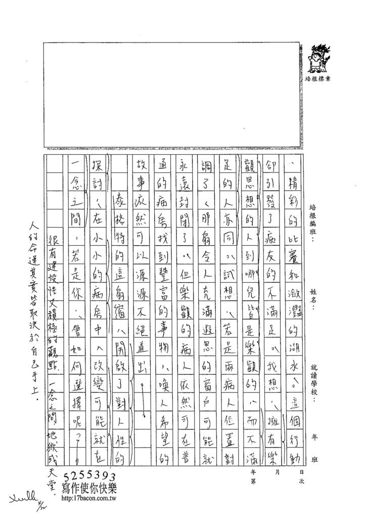 104WG403黃御鵬 (4)