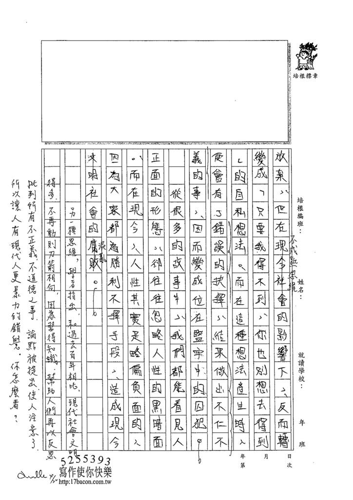 104WG403鄭育鵬 (1)