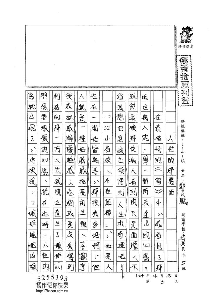 104WG403鄭育鵬 (2)