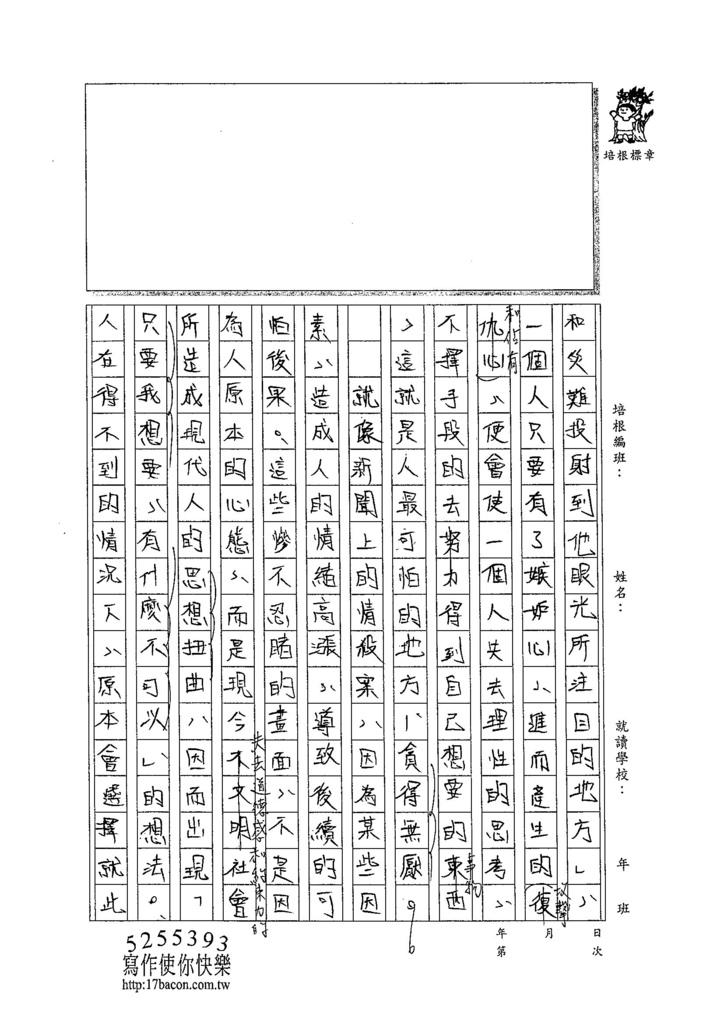 104WG403鄭育鵬 (3)