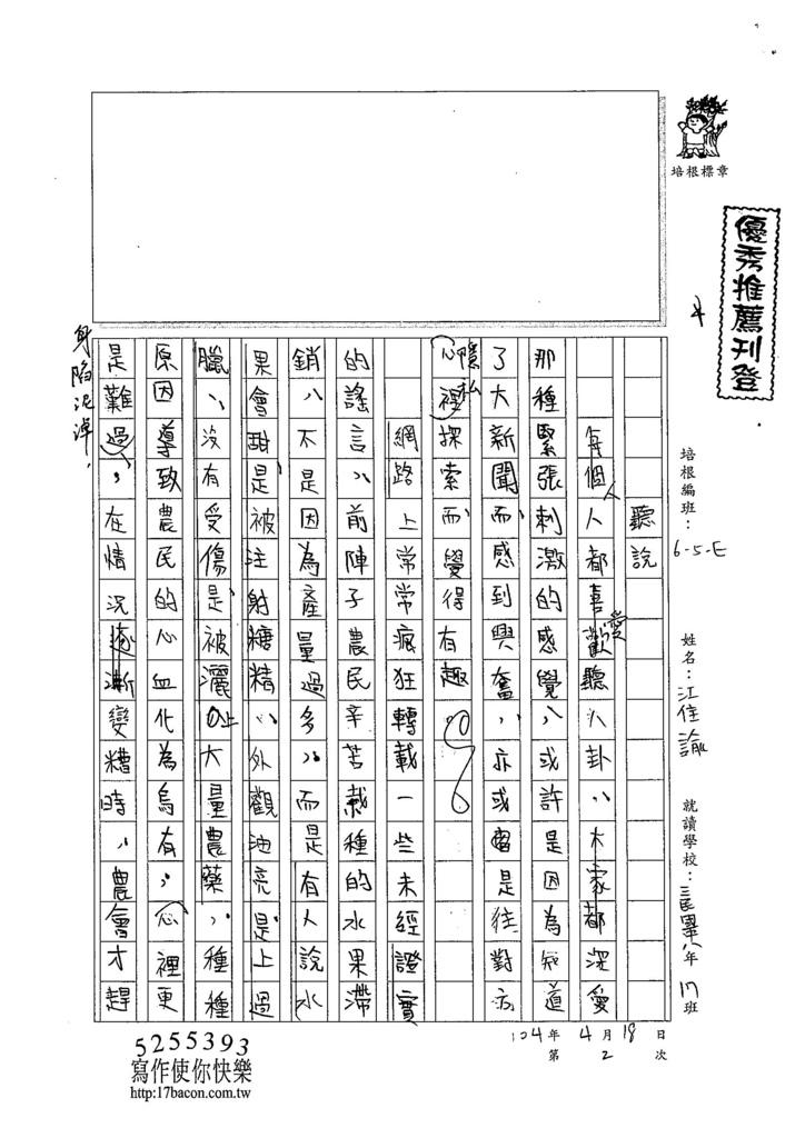 104WE403江佳諭 (1)