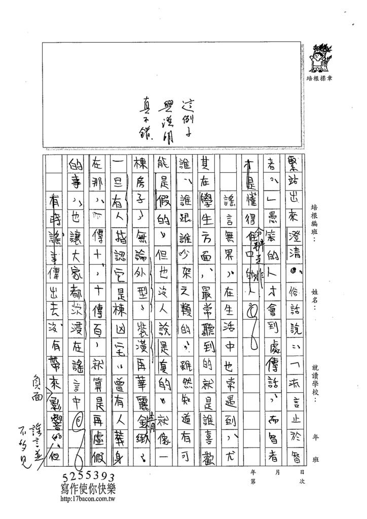 104WE403江佳諭 (2)