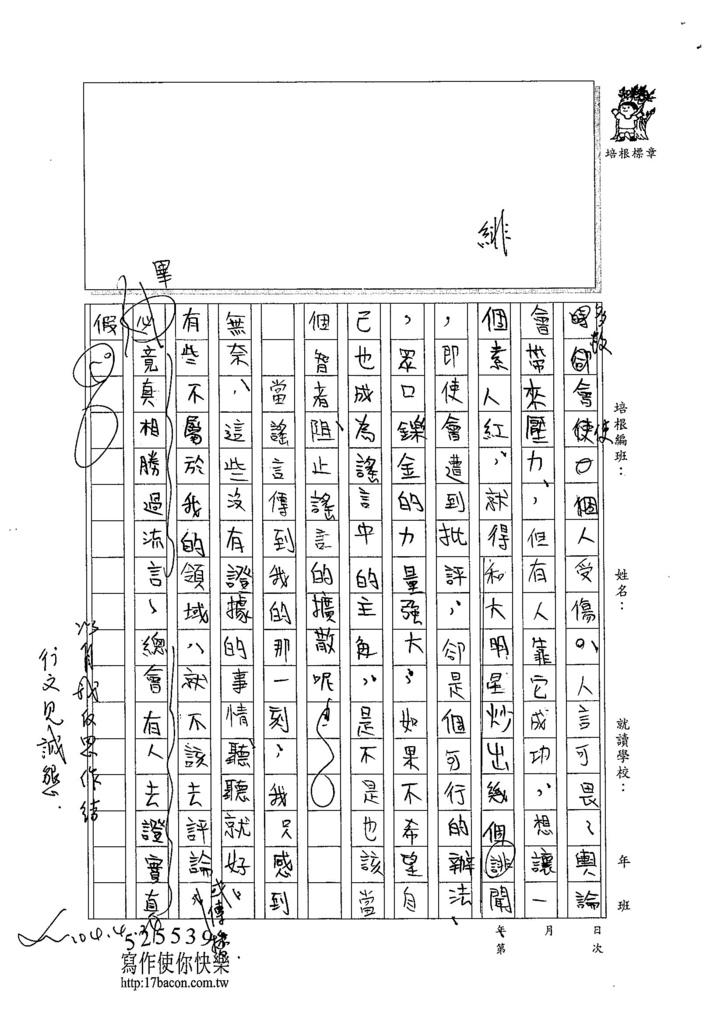 104WE403江佳諭 (3)