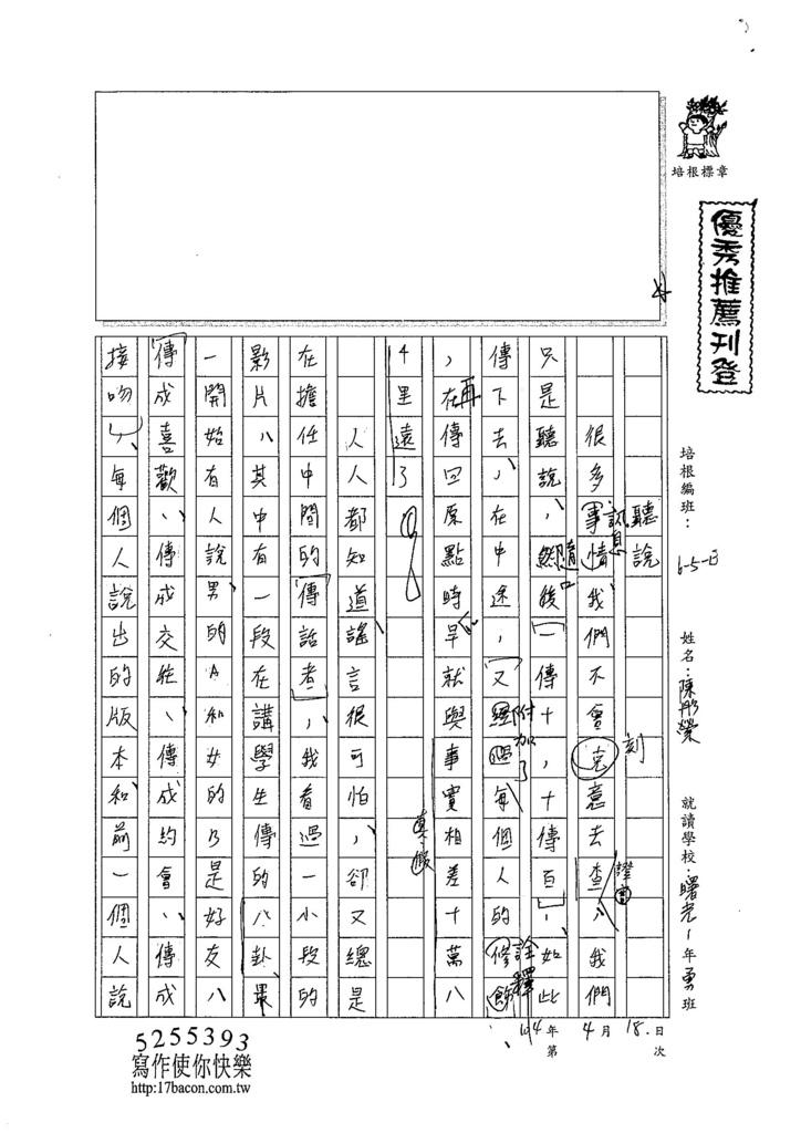 104WE403陳彤縈 (1)