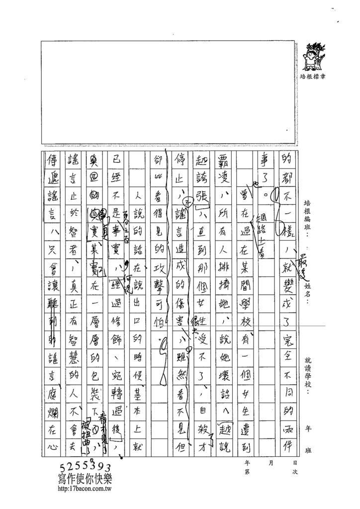 104WE403陳彤縈 (2)