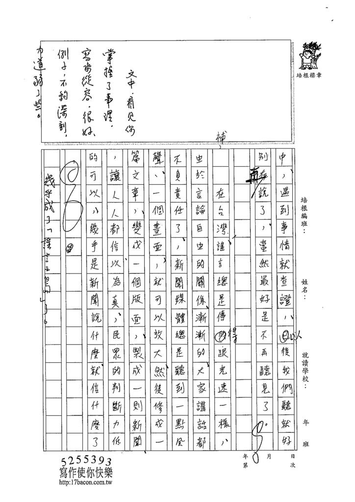 104WE403陳彤縈 (3)