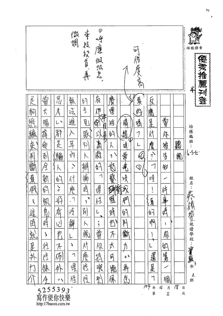 104WE403蔡侑哲 (1)