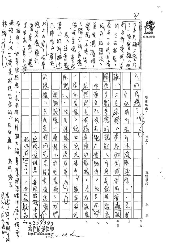 104WE403蔡侑哲 (2)