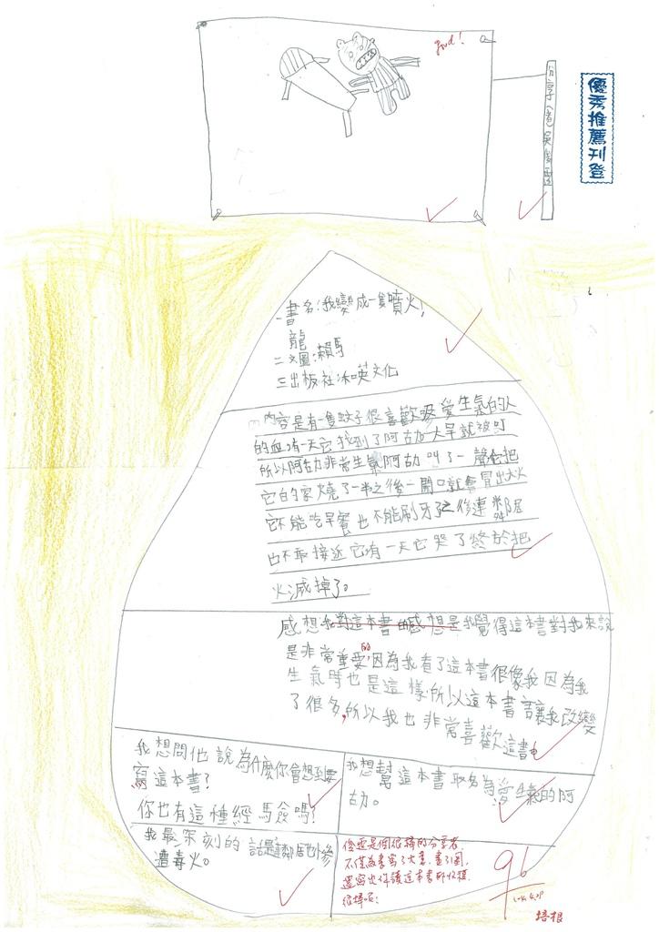 104W3404吳俊霆 (1)