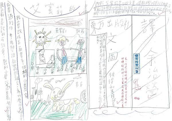 104W3404陳竑齊 (1)