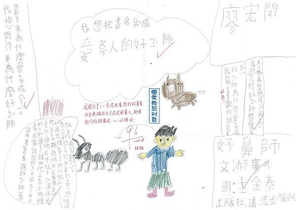 104W3404廖宏閔 (1)