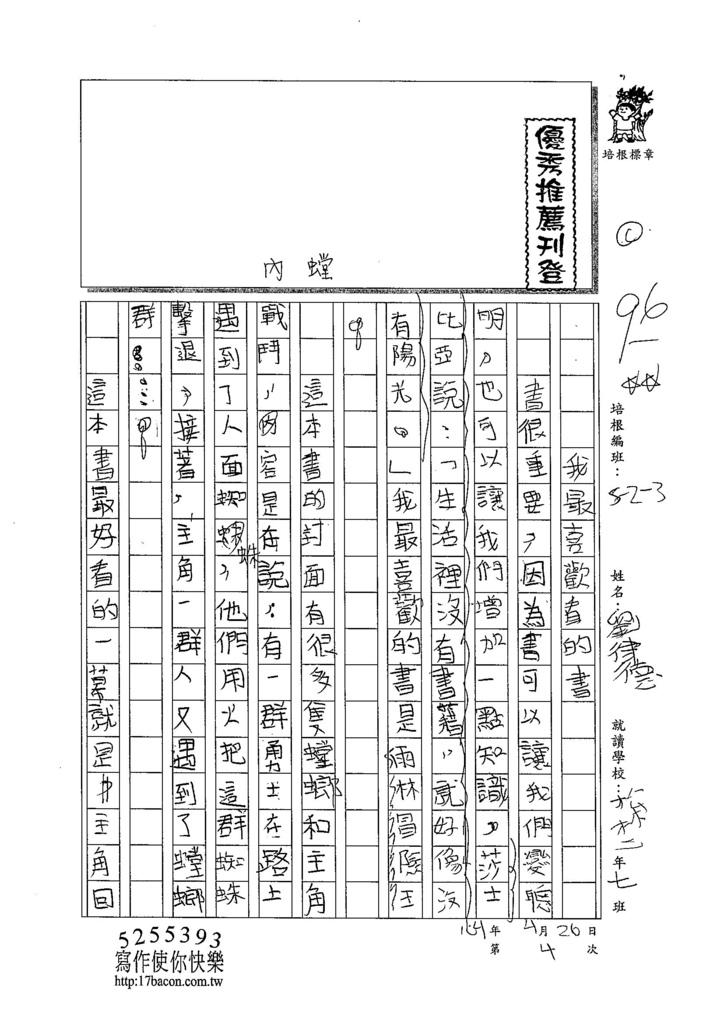 104W3404劉律德 (1)
