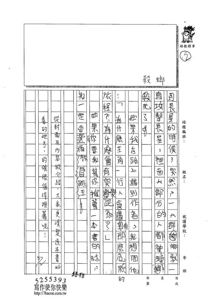 104W3404劉律德 (2)