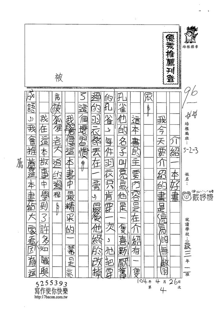 104W3404戴妤婕 (1)