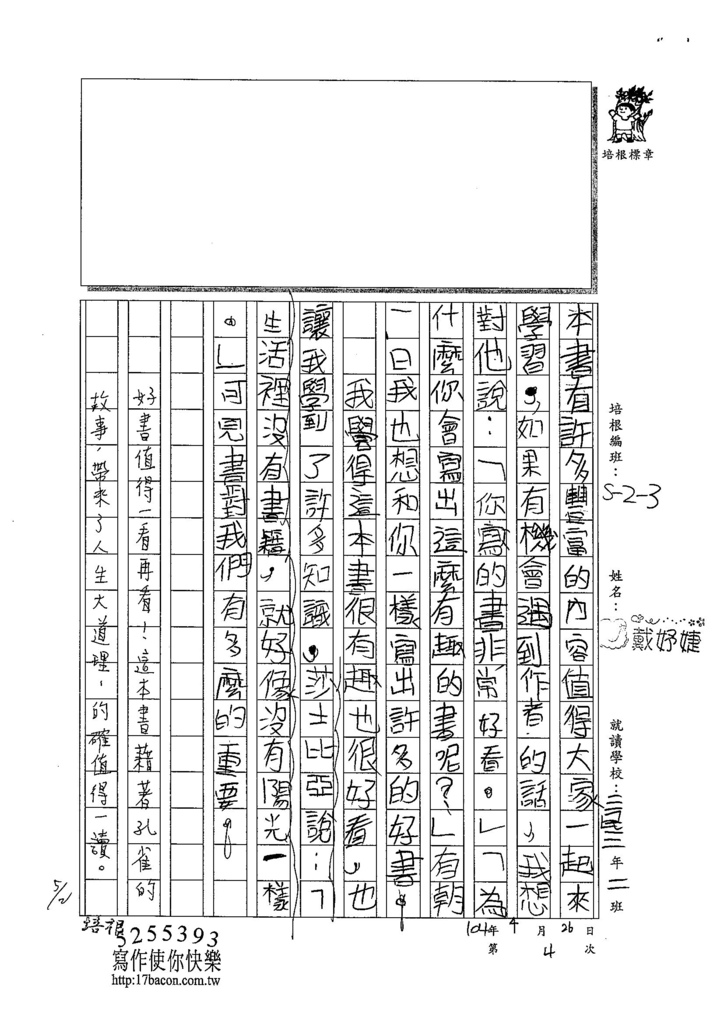 104W3404戴妤婕 (2)