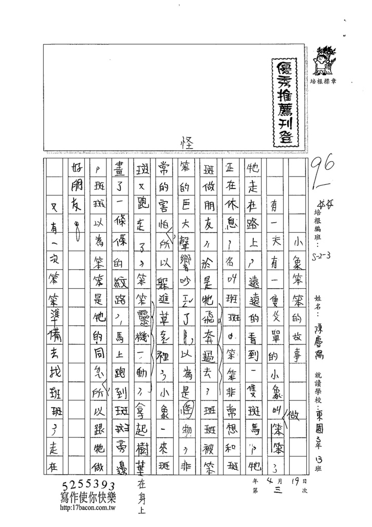104W3403陳慶陽 (1)