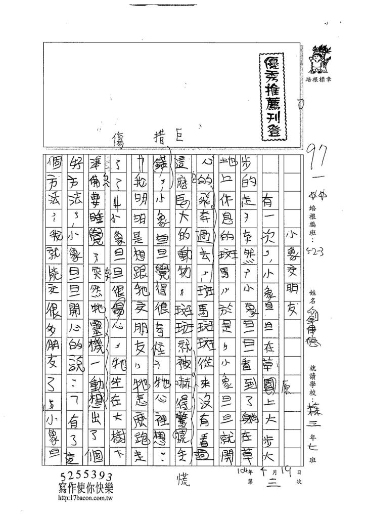 104W3403劉律德 (1)