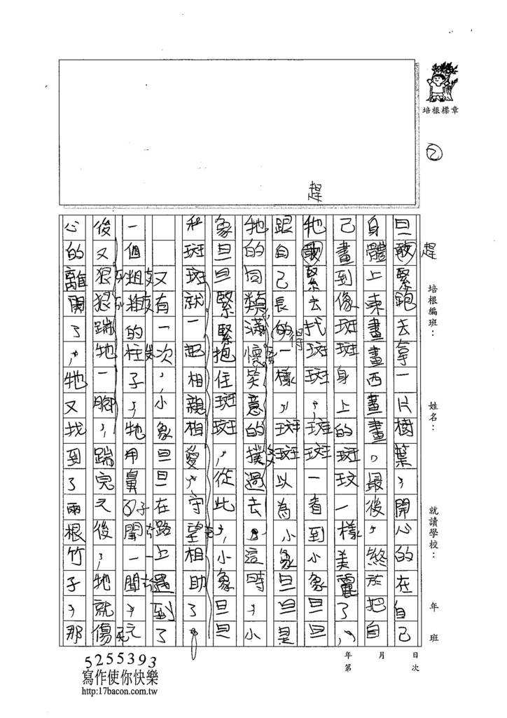 104W3403劉律德 (2)