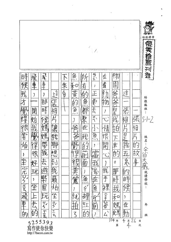 104W2404余昊威 (1)