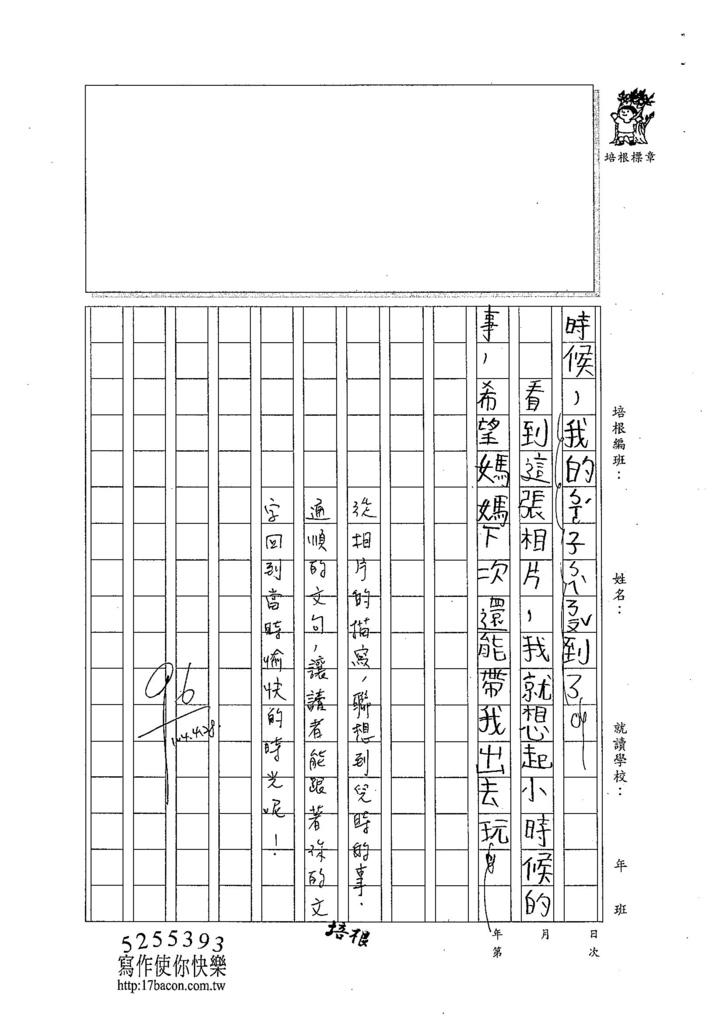 104W2404余昊威 (2)