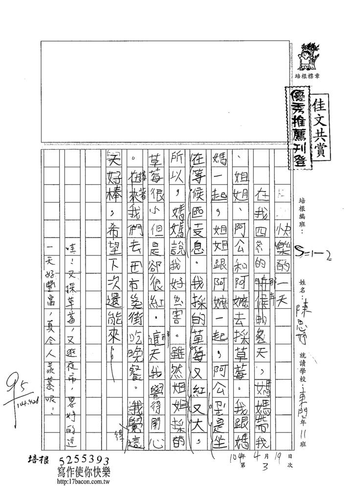 104W2404陳思妤 (1)