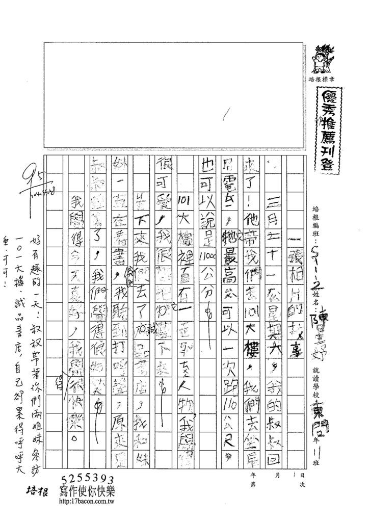 104W2404陳星妤 (1)