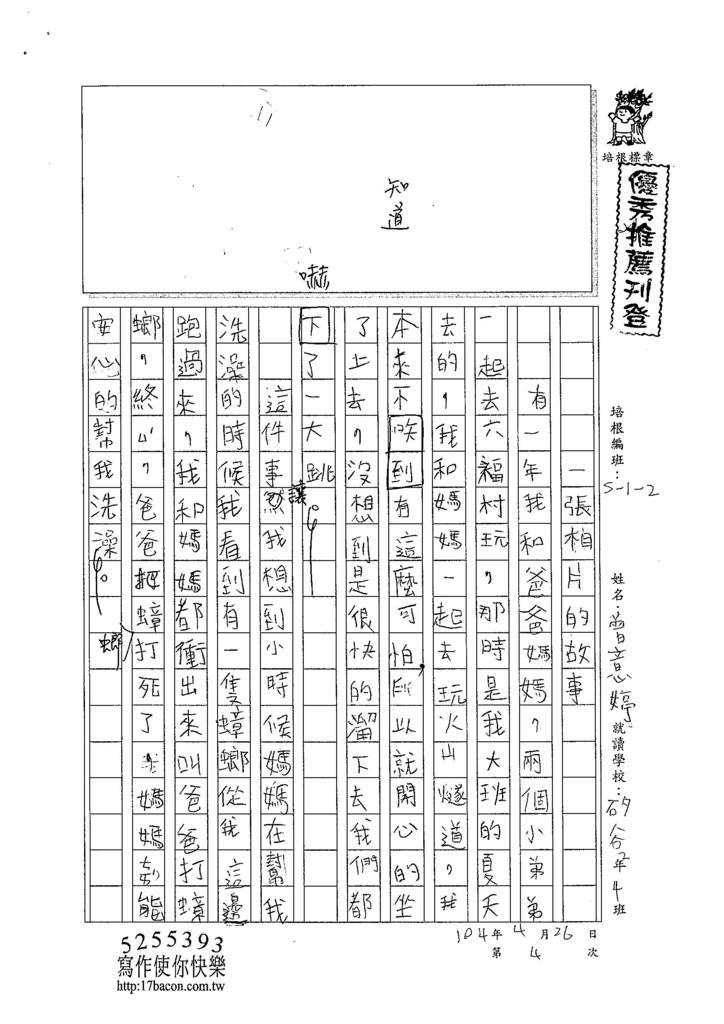 104W2404曾意婷 (1)