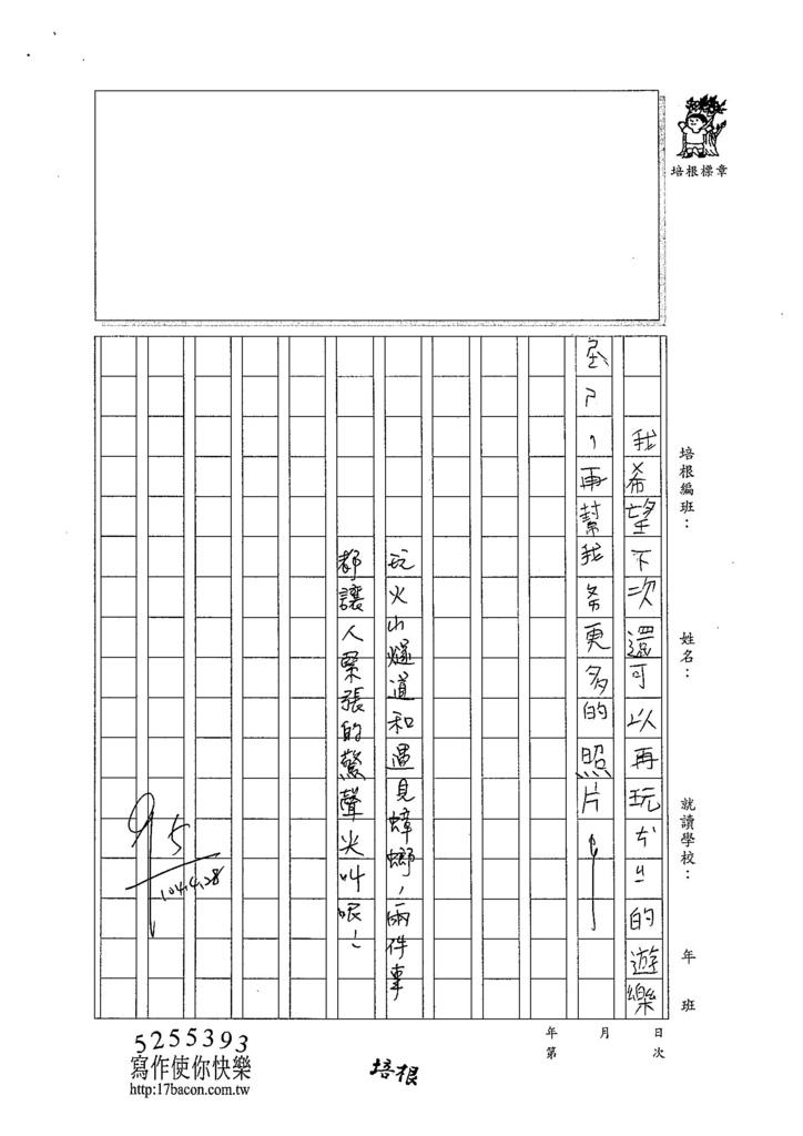 104W2404曾意婷 (2)