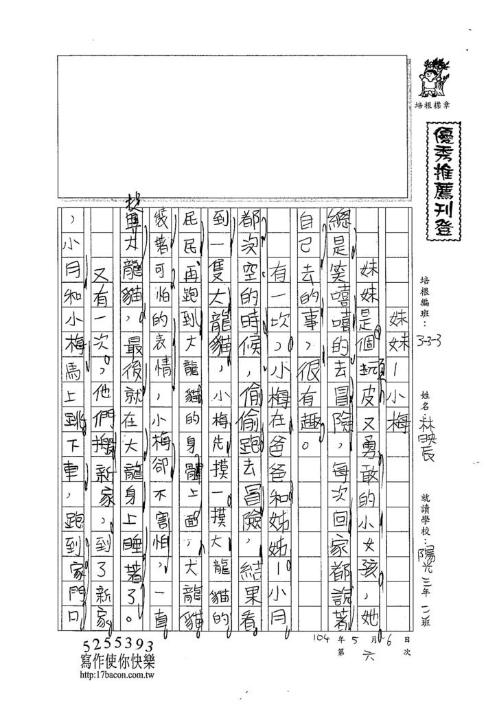 104W3406林映辰 (1)