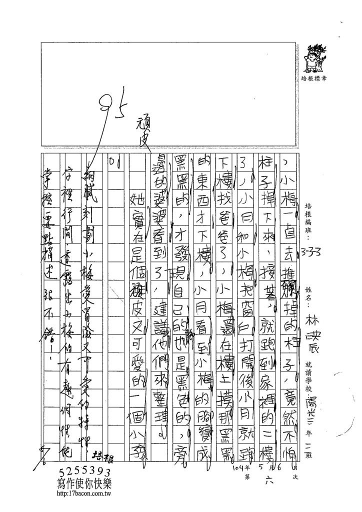 104W3406林映辰 (2)