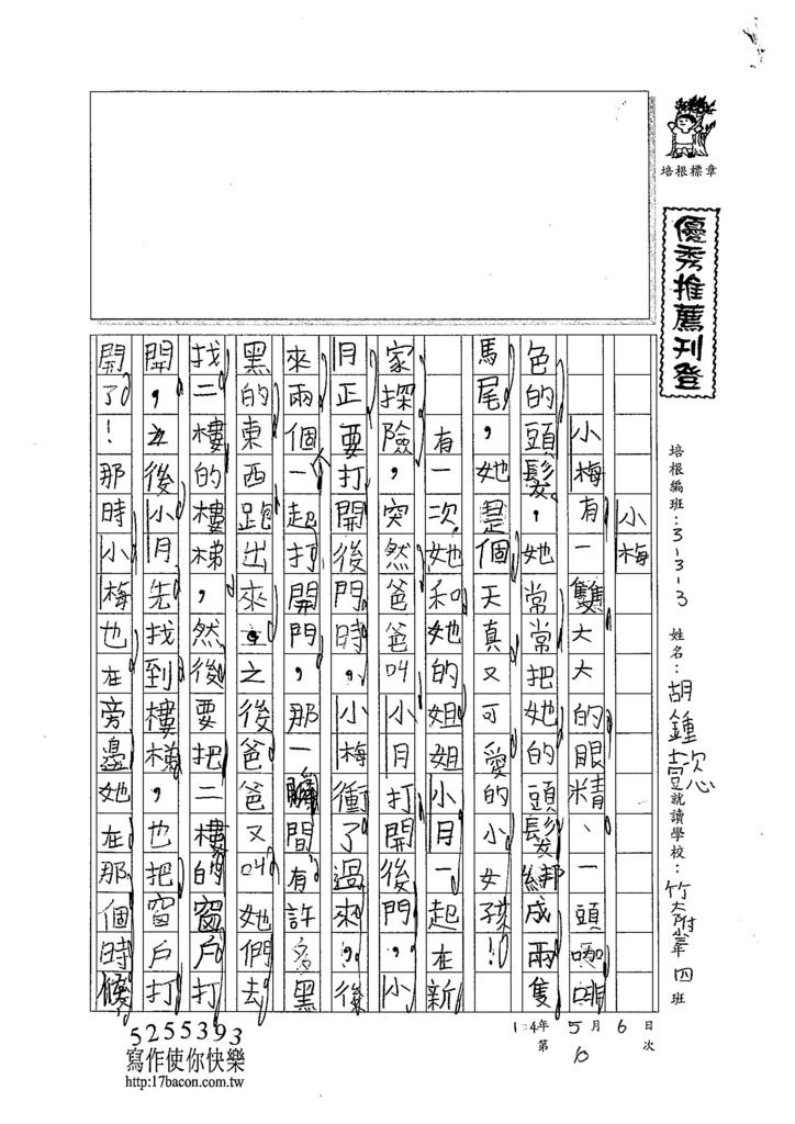104W3406胡鍾懿 (1)