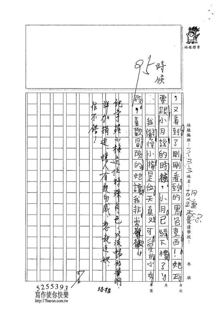 104W3406胡鍾懿 (2)