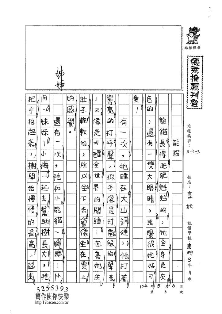 104W3406謝享妘 (1)