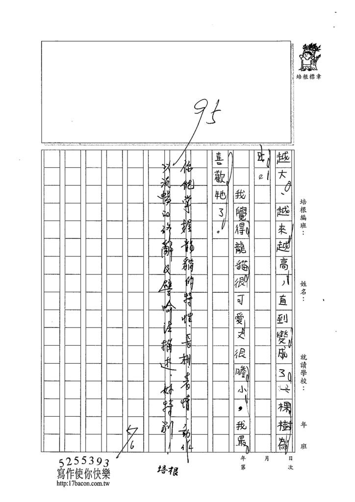 104W3406謝享妘 (2)