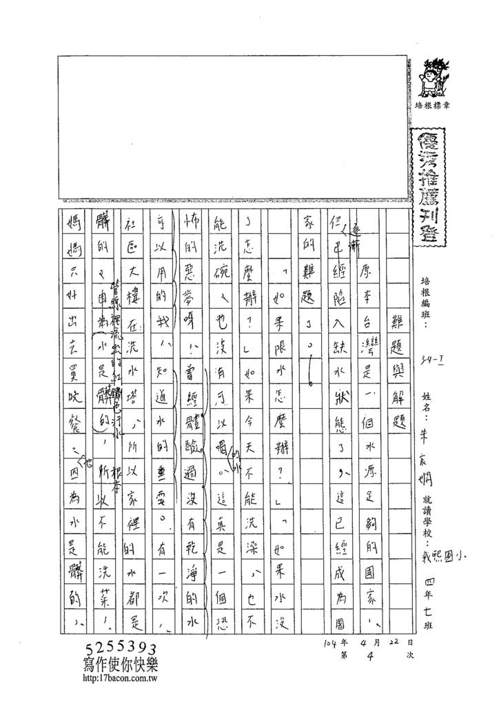 104WI404朱宸嫻 (1)