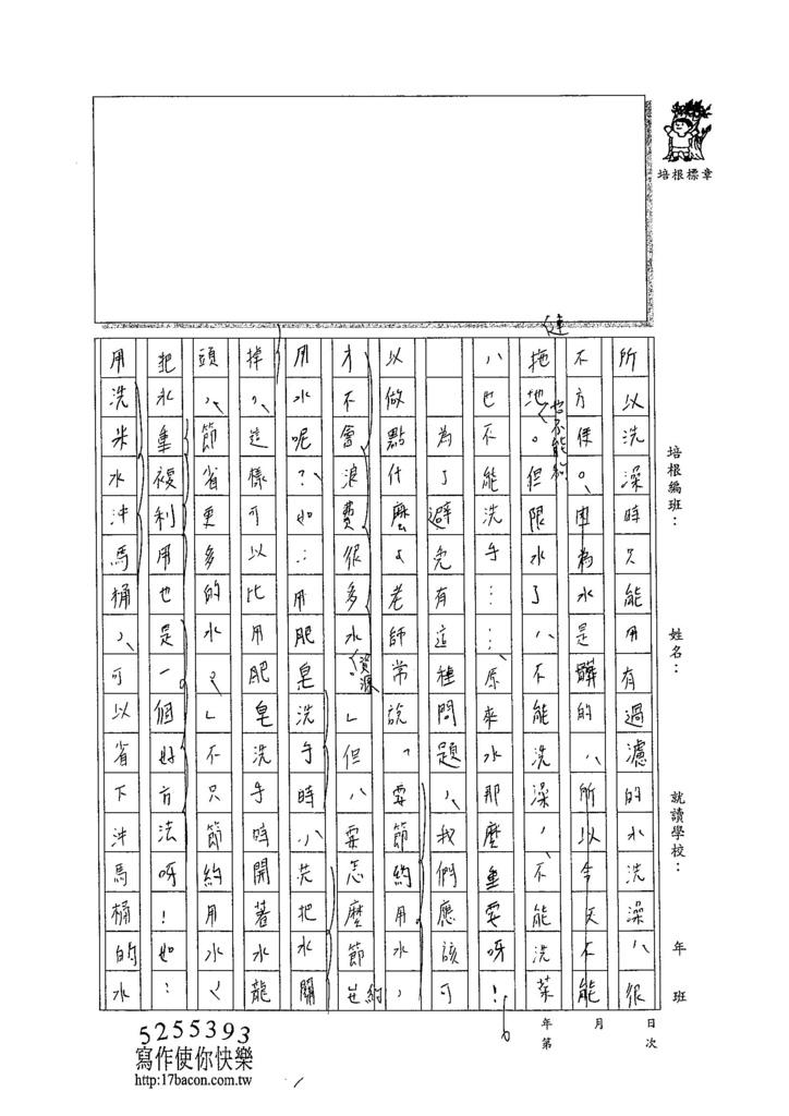 104WI404朱宸嫻 (2)