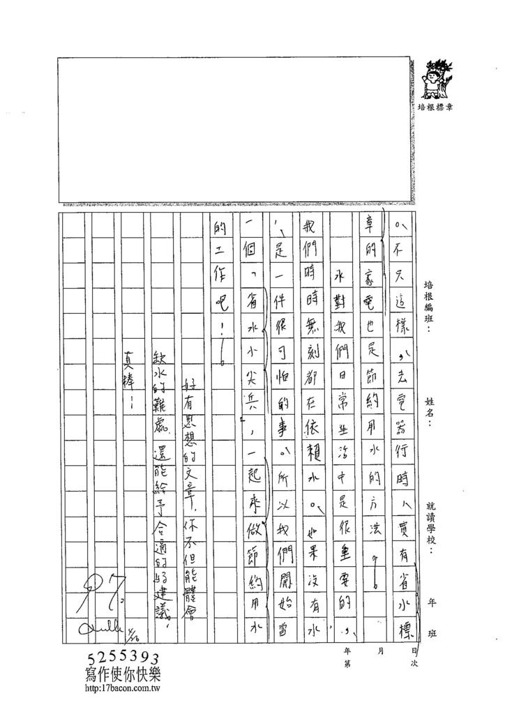 104WI404朱宸嫻 (3)