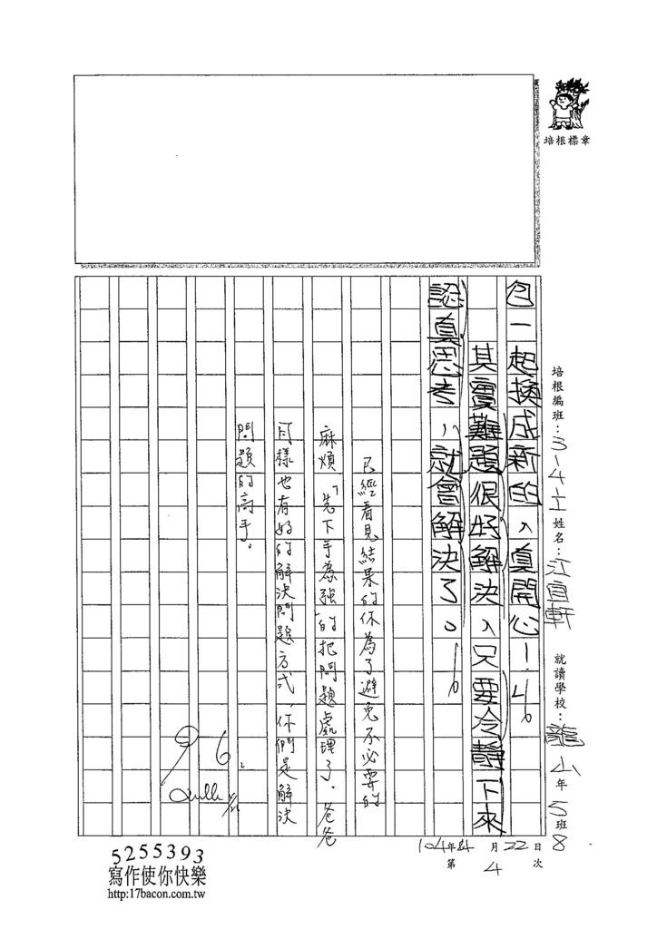 104WI404江宜軒 (3)