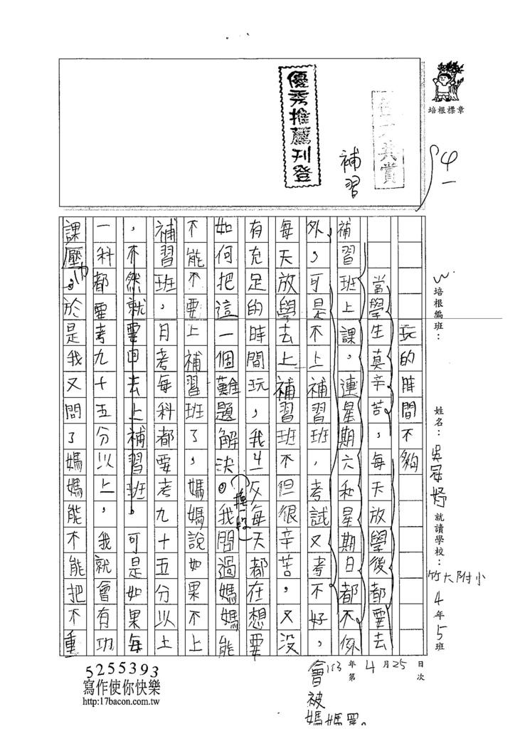 104W4404吳冠妤 (1)
