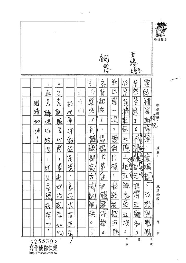 104W4404吳冠妤 (2)