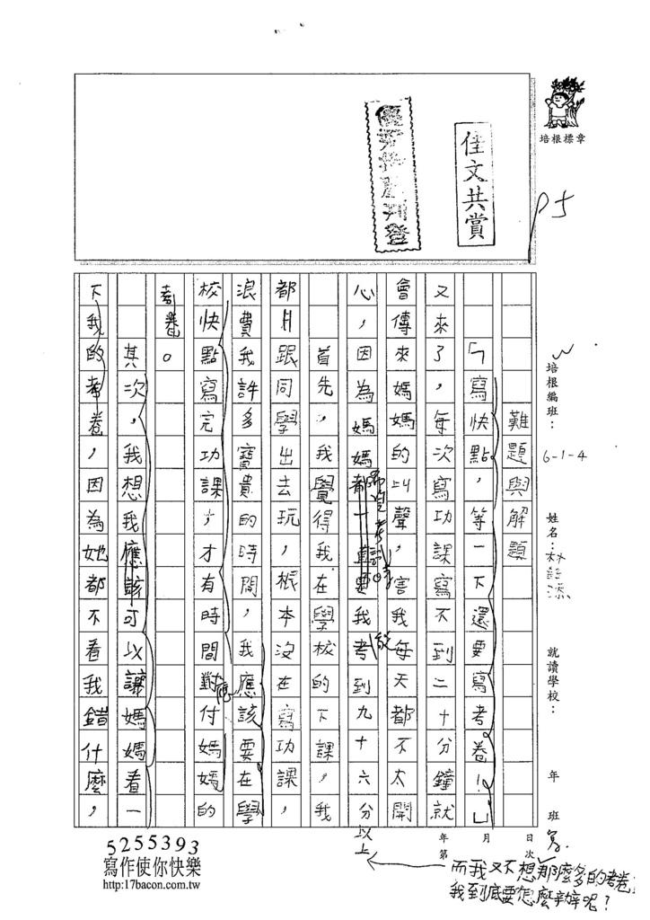 104W4404林鈺添 (1)