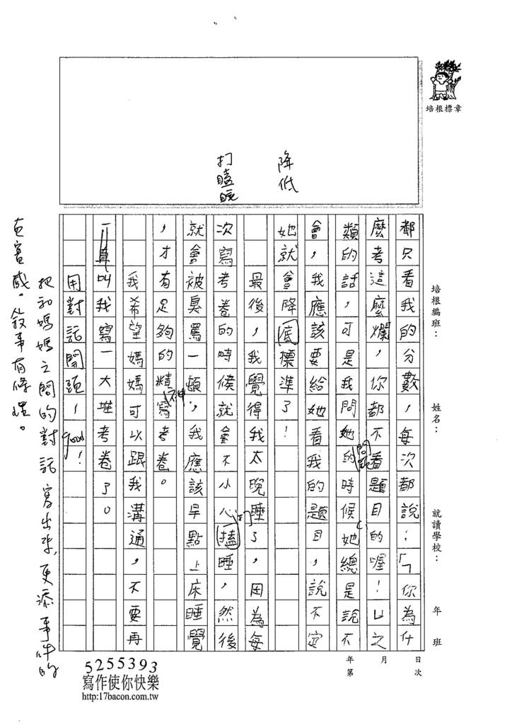 104W4404林鈺添 (2)